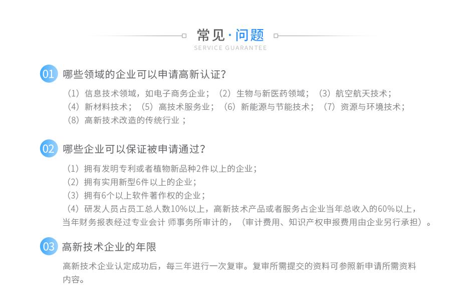 高新企业认定_03.jpg
