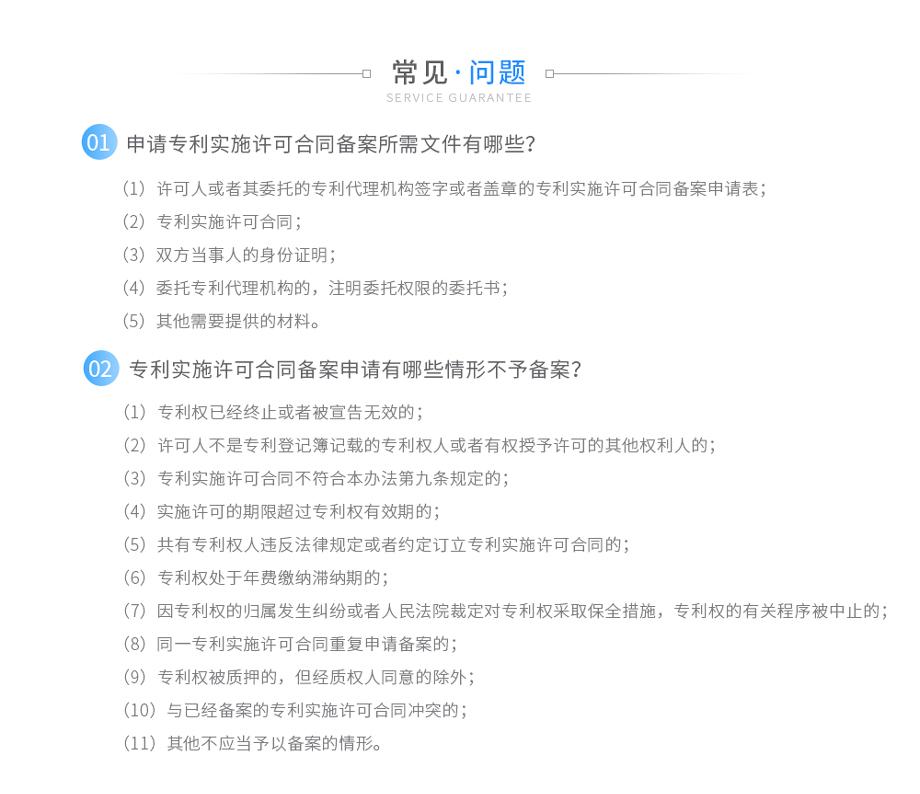专利实施许可备案_03.jpg
