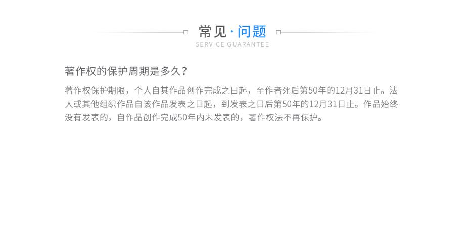 录像制品著作权登记_03.jpg