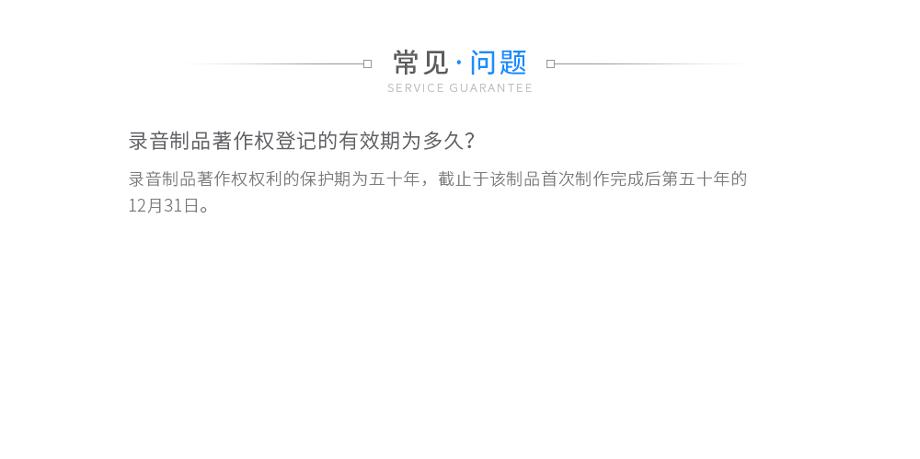 录音制品著作权登记_03.jpg