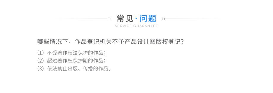 产品设计图著作权登记_03.jpg