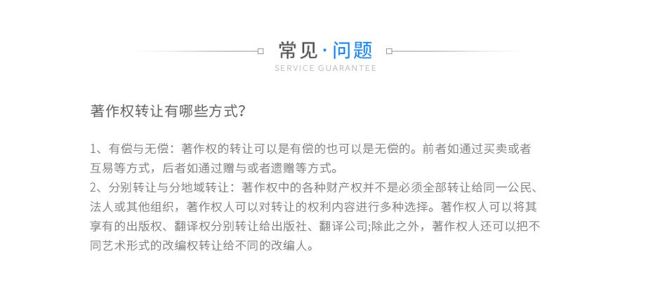 著作权转让_03.jpg