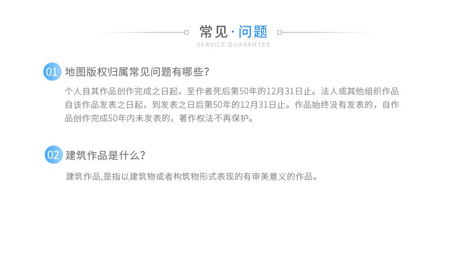 工程设计图著作权登记_03.jpg