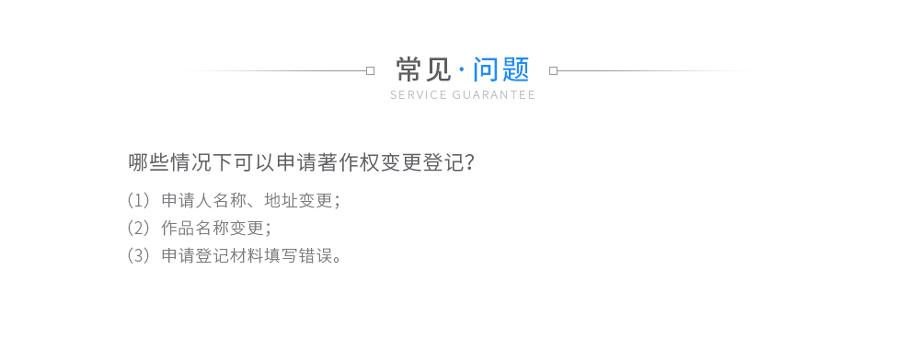 著作权变更登记_03.jpg