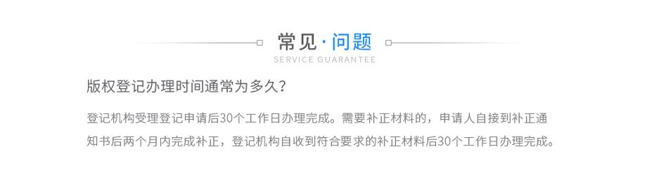 著作权补正_03.jpg