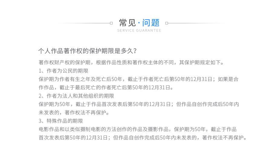 著作权登记证书补办_03.jpg