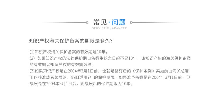 知识产权海关侵权保护_03.jpg