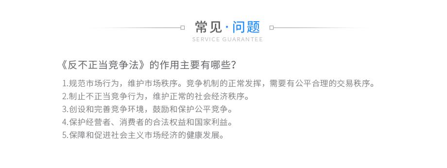 不正当竞争诉讼_03.jpg