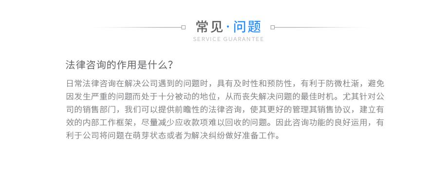 综合性法律事务常年法律顾问_03.jpg