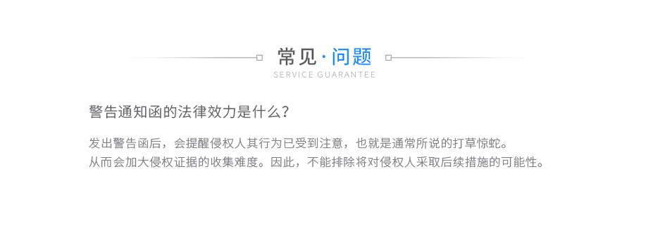侵权警告函_03.jpg