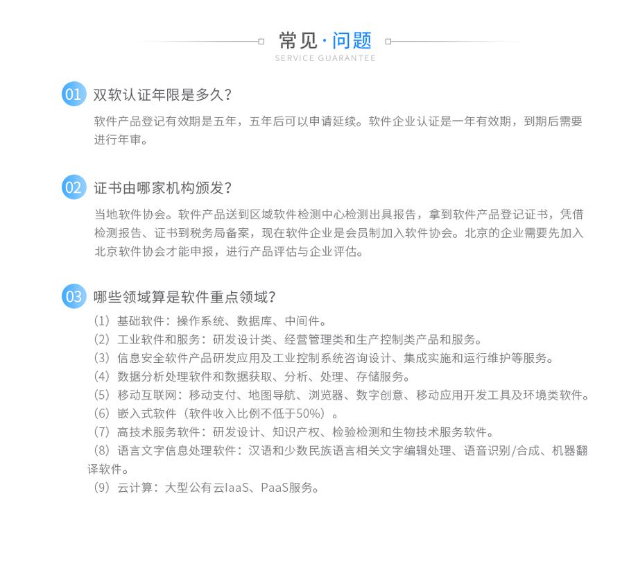 双软认证_03.jpg