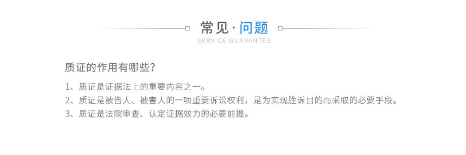 商标评审案件质证_03.jpg