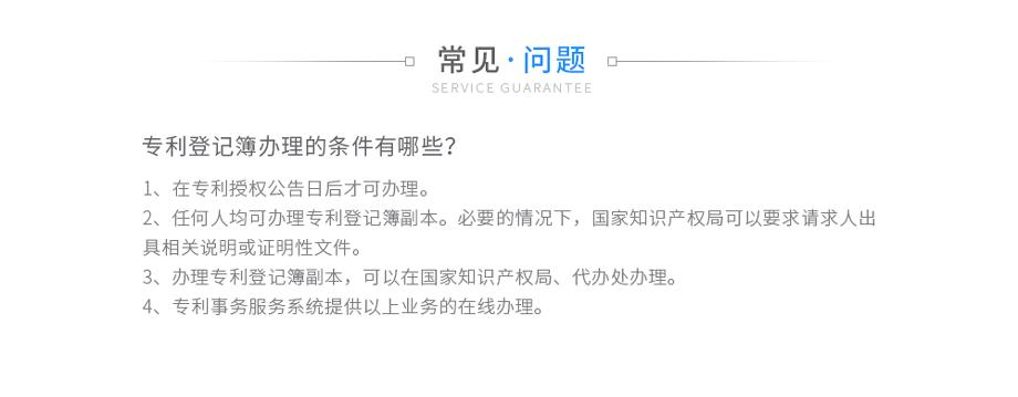 代办专利登记簿副本_03.jpg