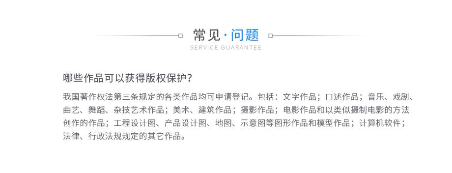 多媒体作品著作权登记_03.jpg