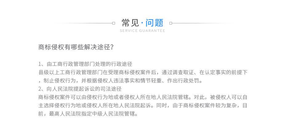 商标侵权诉讼_03.jpg