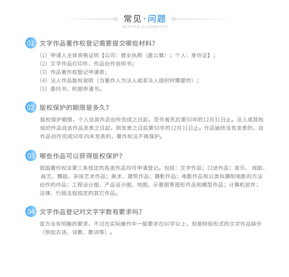 文字、口述作品著作权登记_03.jpg