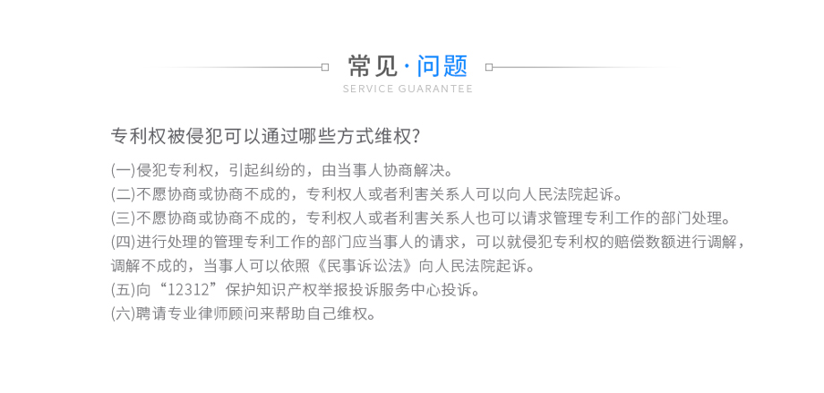 专利、商标侵权投诉_03.jpg