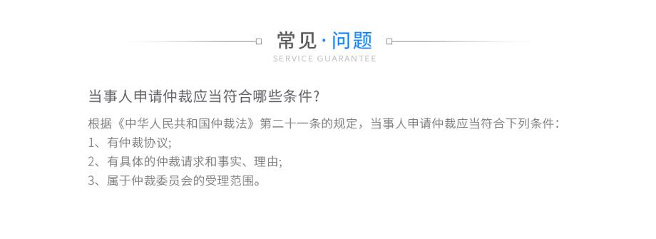 商事纠纷解决_03.jpg