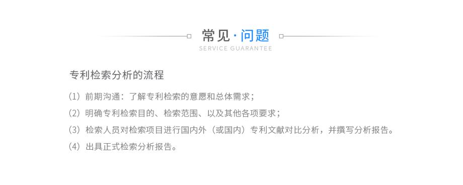 专利检索分析_03.jpg