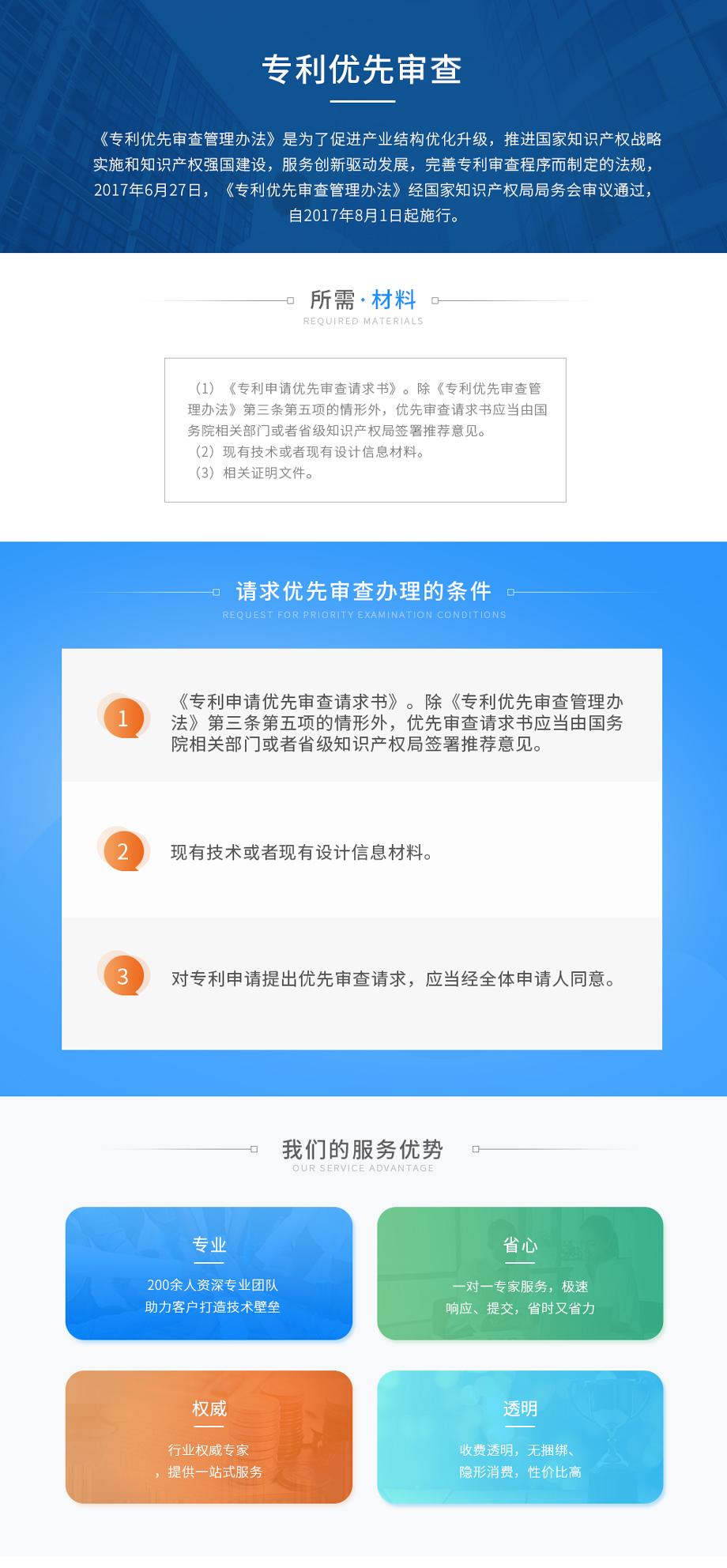 专利申请优先审查_01.jpg