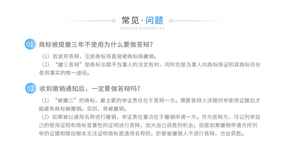 商标撤销(撤三)申请_03.jpg