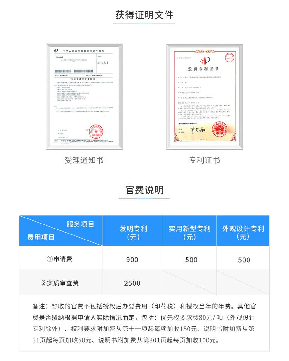 发明专利申请_03.jpg