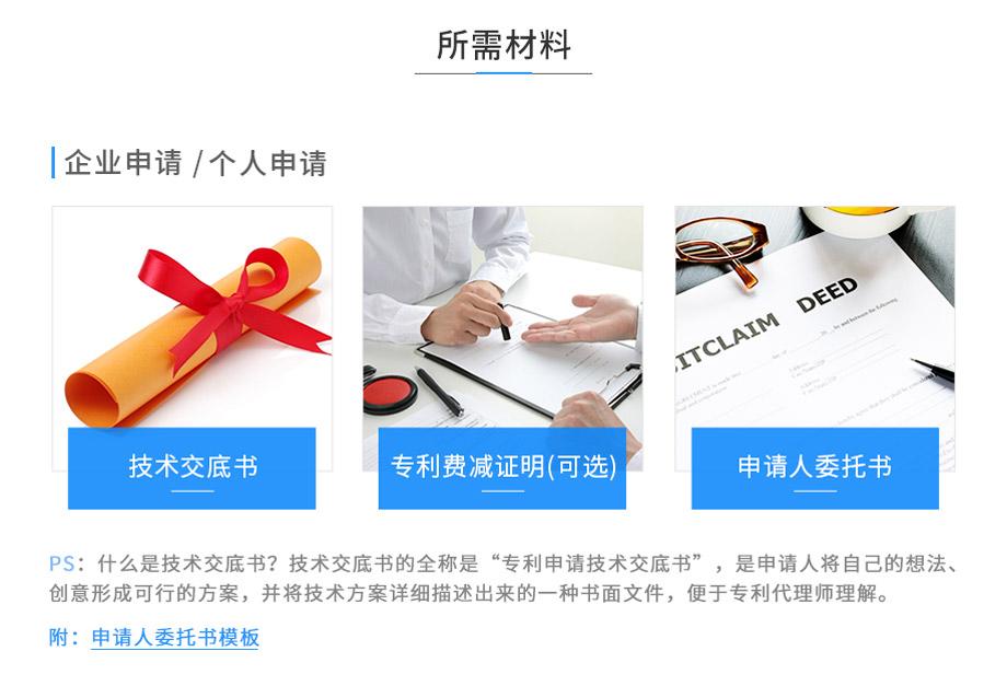 发明专利申请_02.jpg