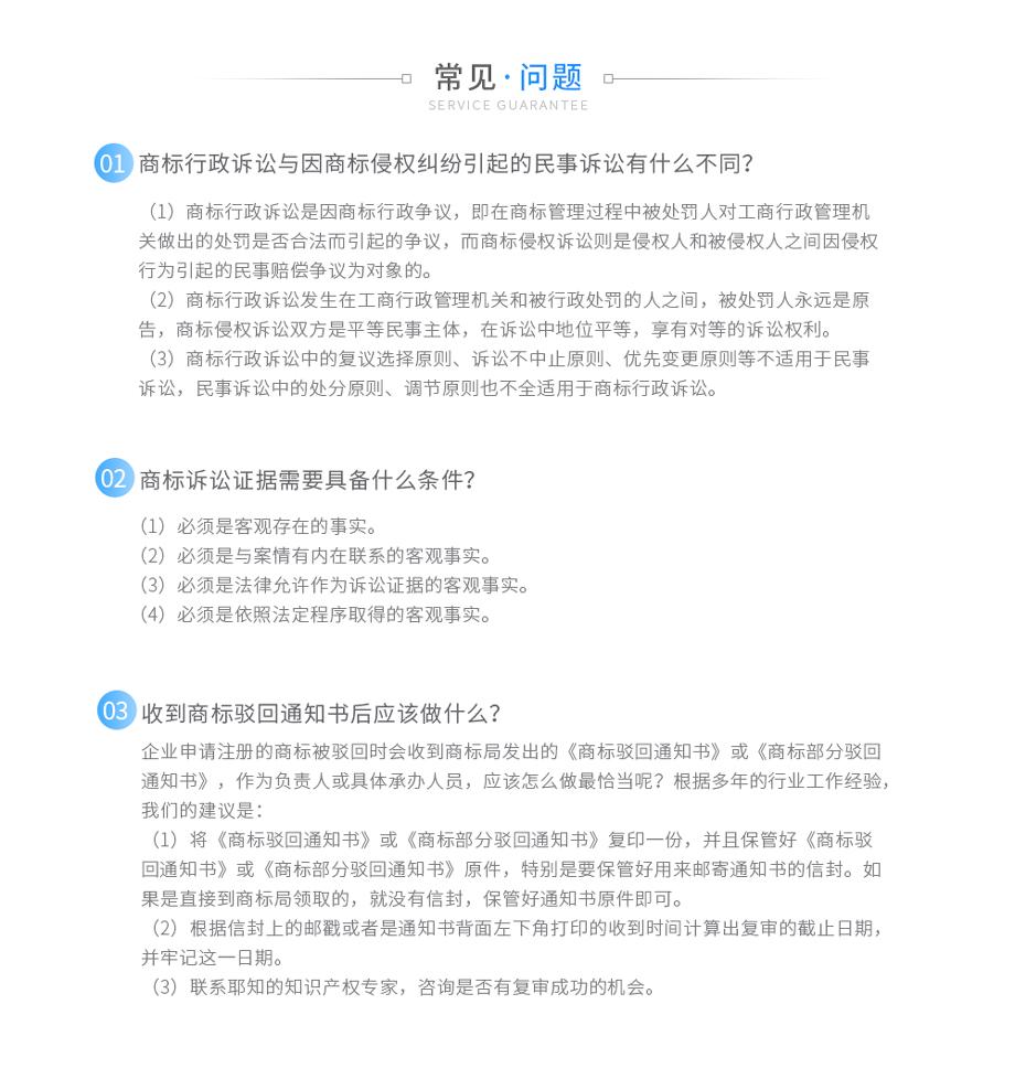 商标无效行政诉讼_03.jpg