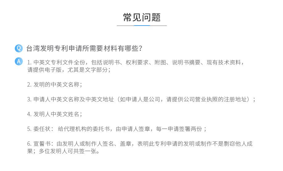 台湾专利申请_03.jpg