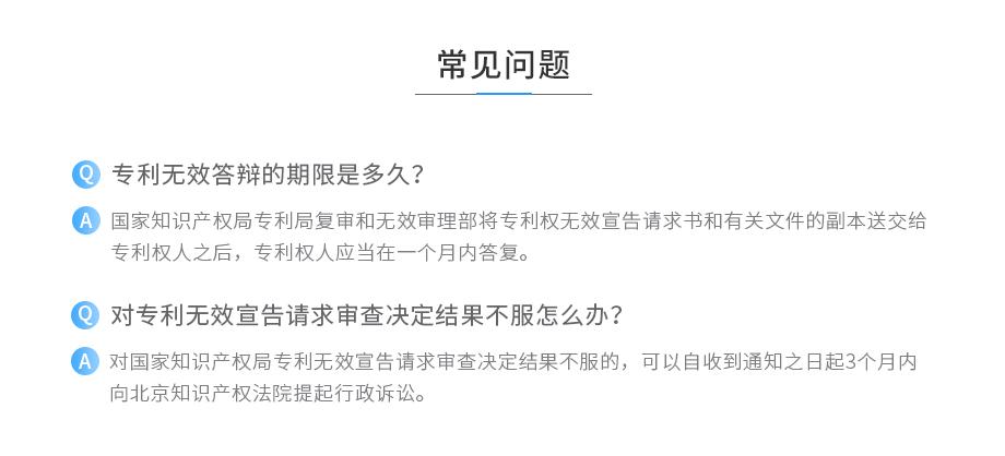 专利无效答辩_03.jpg