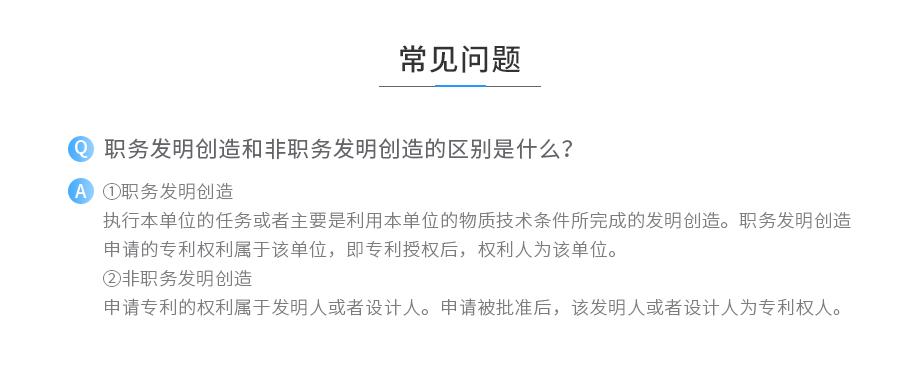 专利权权属诉讼_03.jpg