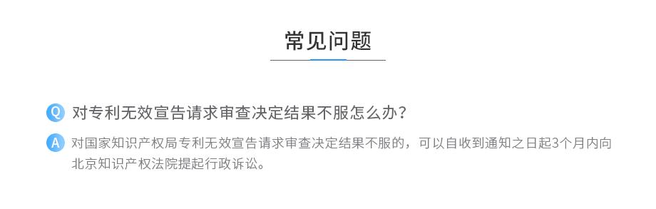 专利无效宣告_03.jpg