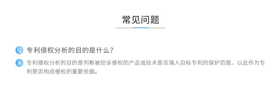 专利侵权分析_03.jpg