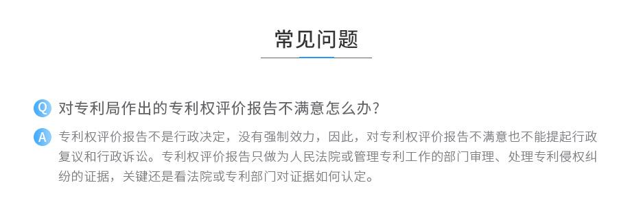 专利权评价报告_03.jpg