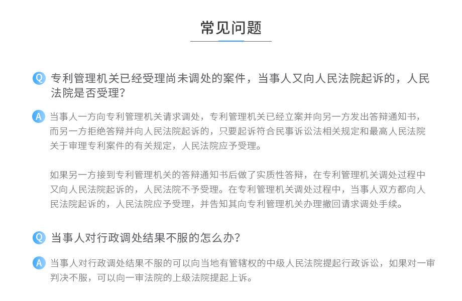 专利侵权行政调处_03.jpg