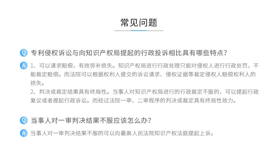 专利侵权诉讼_03.jpg
