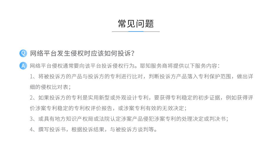 网络平台侵权投诉_03.jpg