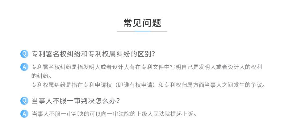 专利发明人署名权纠纷_03.jpg
