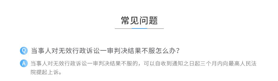 专利无效行政诉讼_03.jpg