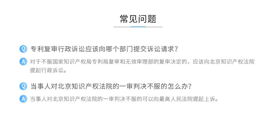 专利复审行政诉讼_03.jpg