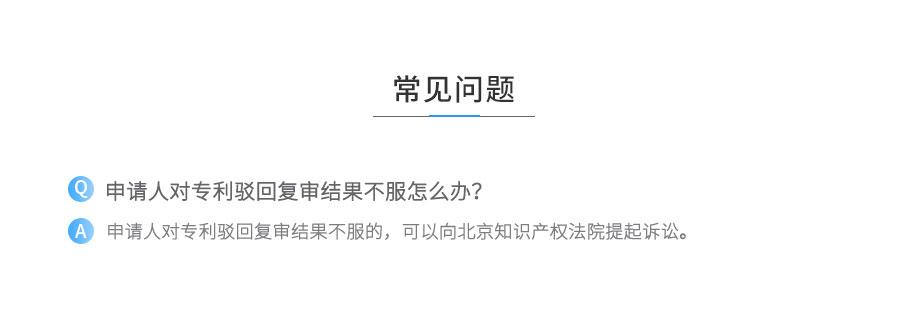 专利驳回复审_03.jpg