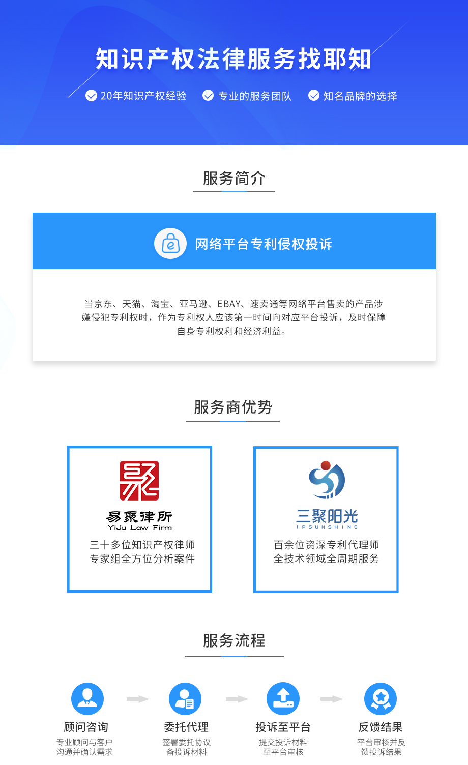 网络平台侵权投诉.jpg