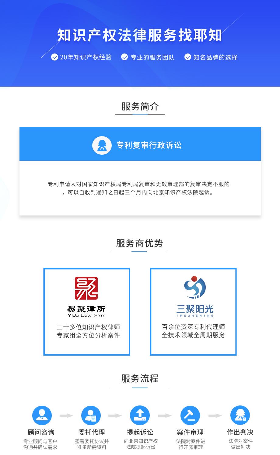 专利复审行政诉讼.jpg