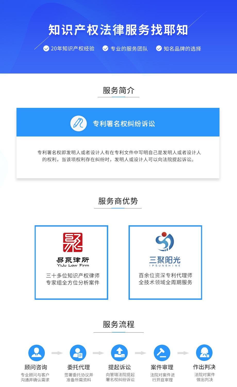 专利发明人署名权纠纷.jpg